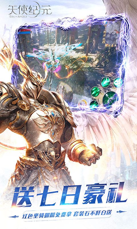 天使紀元(送無限充值)