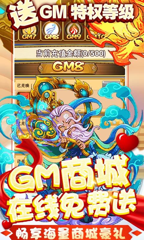 诛神记(GM资源无限)