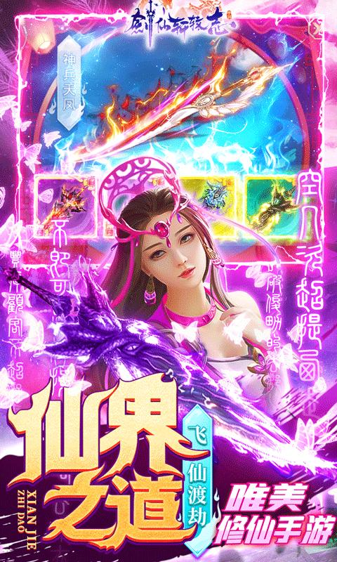剑仙轩辕志(0氪领万充)