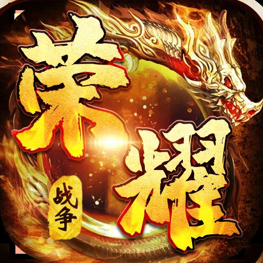 荣耀战争(武圣0氪打金)