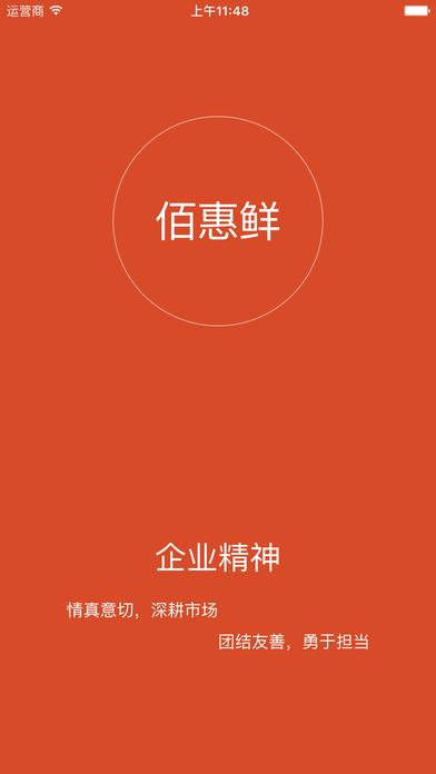 佰惠鮮v1.0