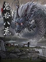 鬼谷八荒 官方中文版